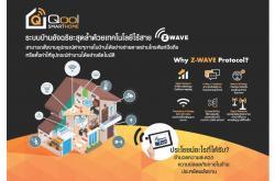 Qool Smart Home